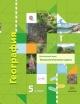 География. Начальный курс 5 кл.Технологические карты. Методическое пособие